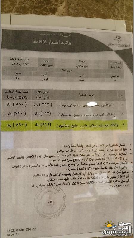 652412 المسافرون العرب شارع صاري جدة