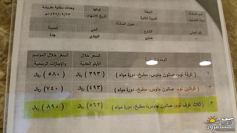 652413 المسافرون العرب شارع صاري جدة