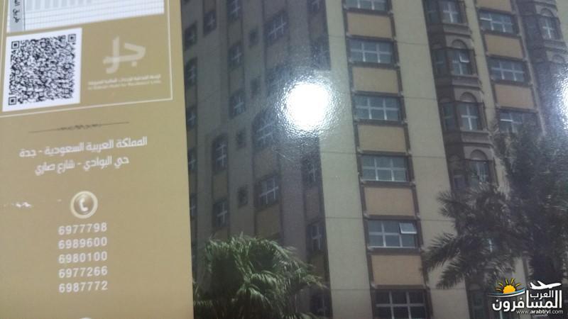 652415 المسافرون العرب شارع صاري جدة