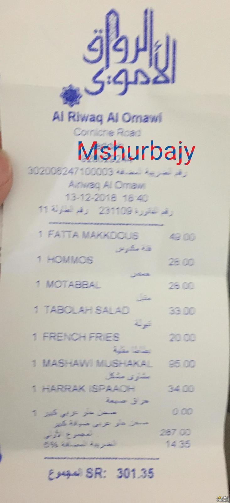 652472 المسافرون العرب مطعم رواق الأمويين في جدة