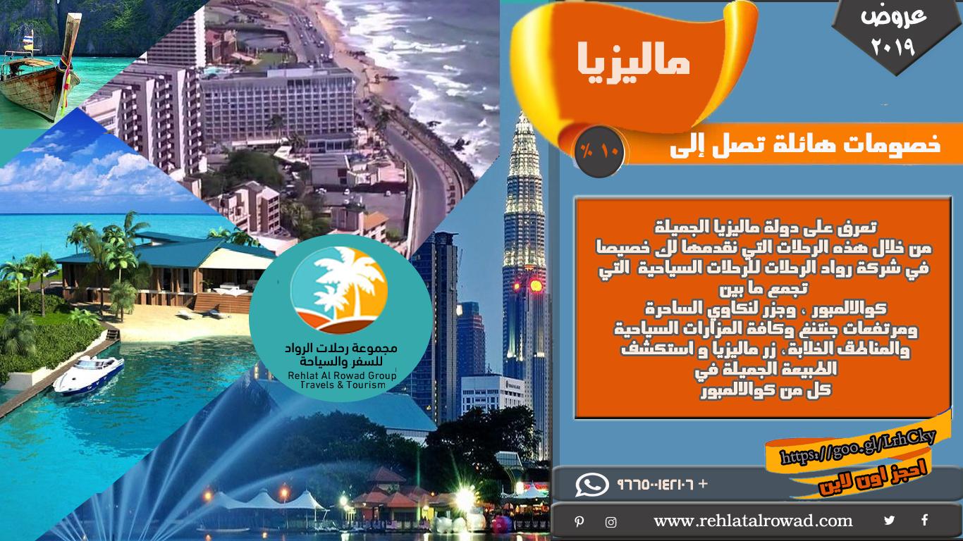 654579 المسافرون العرب عروض ورحلات السفر الي ماليزيا ومدنها الجميلة من رحلات الرواد للسفر والسياحة