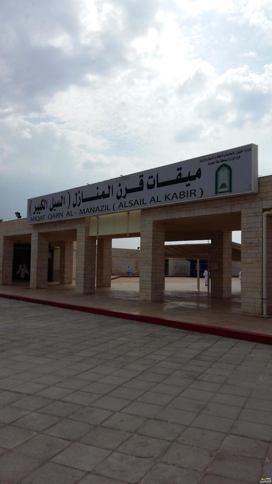 655106 المسافرون العرب نبذة عن الميقات