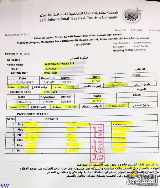655157 المسافرون العرب أجمل البقاع..مكة