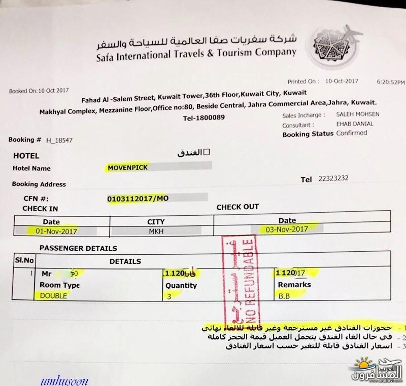 655158 المسافرون العرب أجمل البقاع..مكة