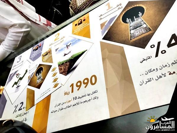 655280 المسافرون العرب أجمل البقاع..مكة