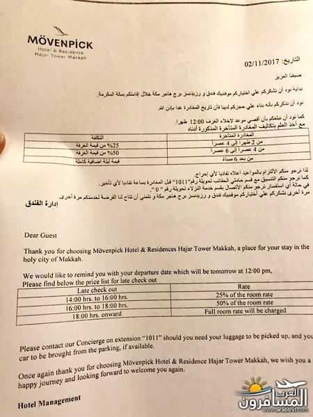 655346 المسافرون العرب أجمل البقاع..مكة