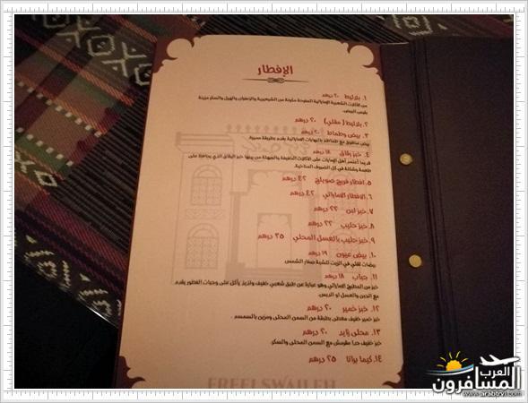 662968 المسافرون العرب مطعم فريج صويلح