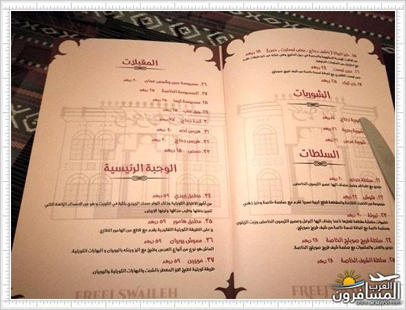 662969 المسافرون العرب مطعم فريج صويلح