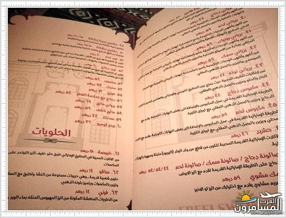 662970 المسافرون العرب مطعم فريج صويلح