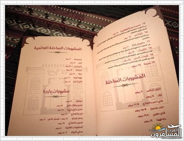 662971 المسافرون العرب مطعم فريج صويلح