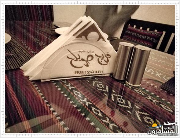 662982 المسافرون العرب مطعم فريج صويلح