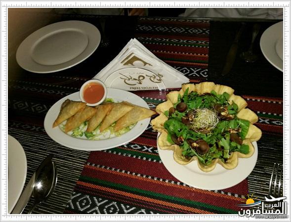 663047 المسافرون العرب مطعم فريج صويلح