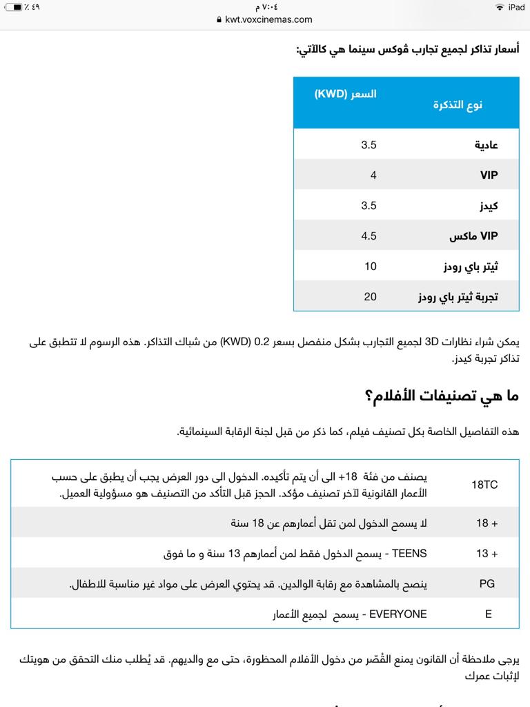 669638 المسافرون العرب شركة جديده للسينما بالكويت