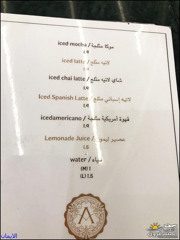 669687 المسافرون العرب عصمان كافيه بالافنيوز