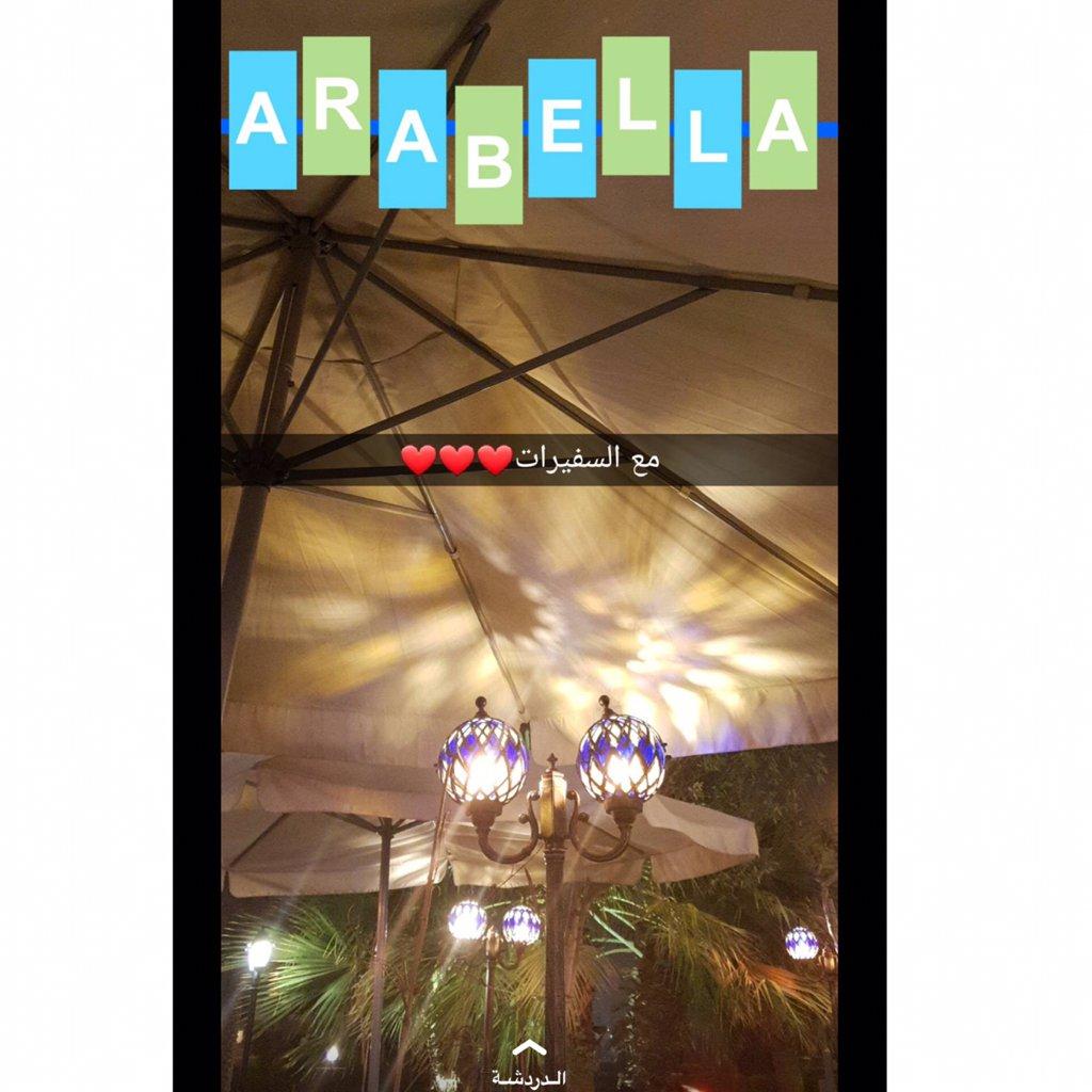 670003 المسافرون العرب مطعم بازار