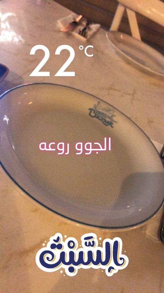 670009 المسافرون العرب مطعم بازار
