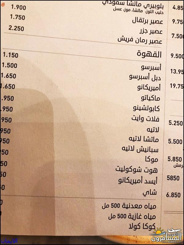 670073 المسافرون العرب madison & heig مكانه على البحر
