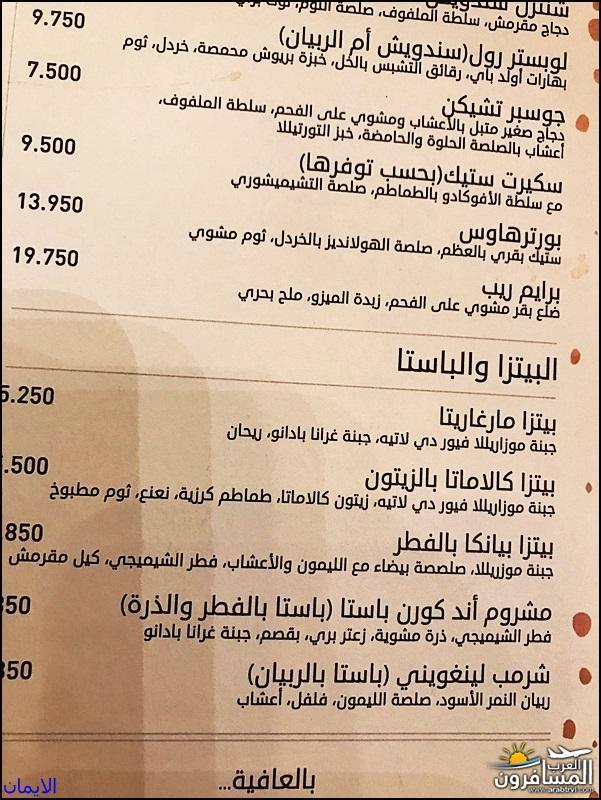 670076 المسافرون العرب madison & heig مكانه على البحر