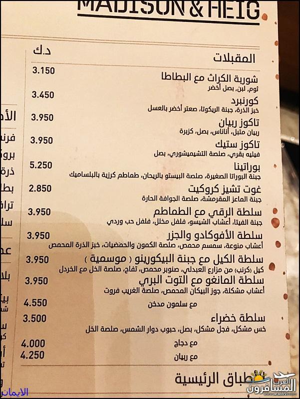670077 المسافرون العرب madison & heig مكانه على البحر
