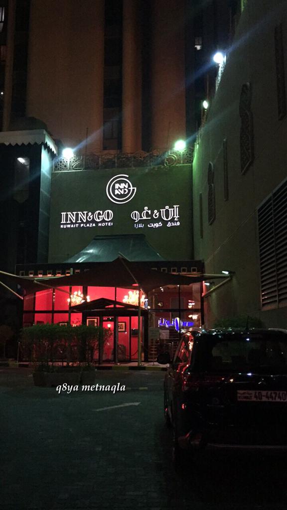676672 المسافرون العرب فندق inn & go