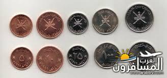 الريال العماني العملة الرسمية في سلطنة عمان-683895