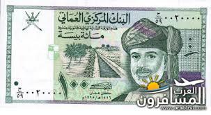 الريال العماني العملة الرسمية في سلطنة عمان-683896