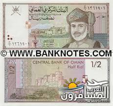 الريال العماني العملة الرسمية في سلطنة عمان-683897