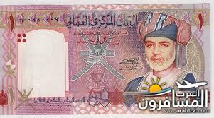 الريال العماني العملة الرسمية في سلطنة عمان-683898