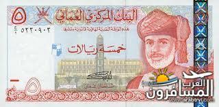 الريال العماني العملة الرسمية في سلطنة عمان-683899