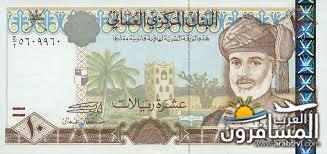 الريال العماني العملة الرسمية في سلطنة عمان-683900