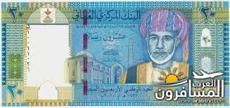 الريال العماني العملة الرسمية في سلطنة عمان-683901