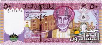 الريال العماني العملة الرسمية في سلطنة عمان-683902