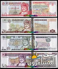 الريال العماني العملة الرسمية في سلطنة عمان-683903