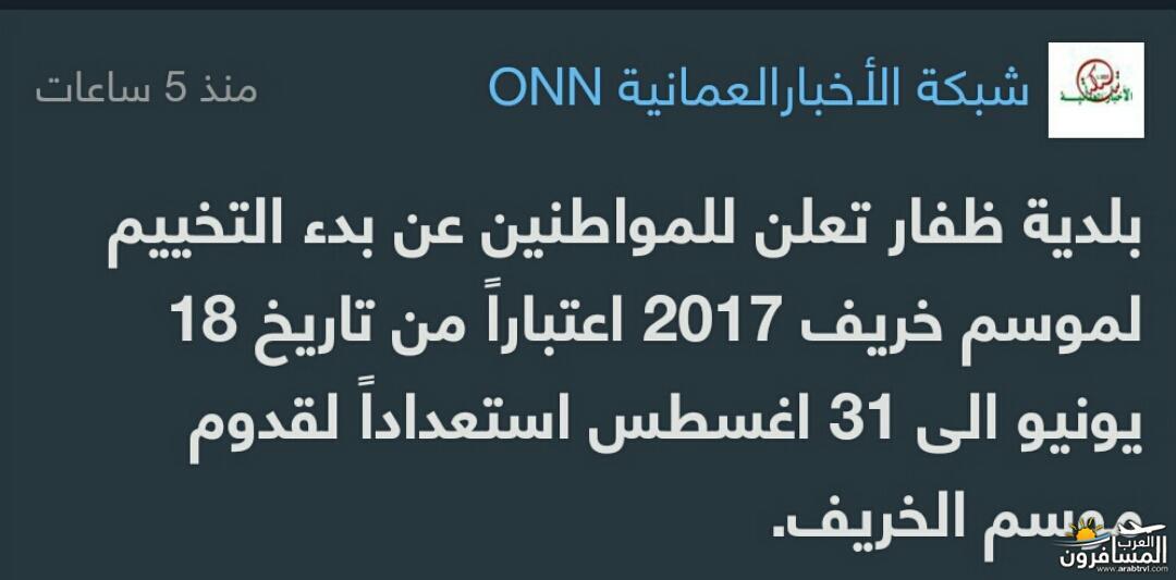 685281 المسافرون العرب الاجواء الخريفية لعمان