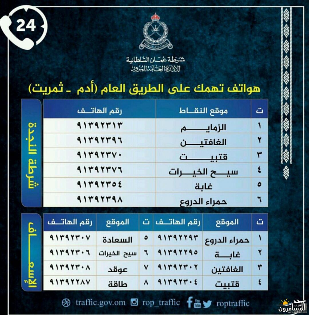 685282 المسافرون العرب الاجواء الخريفية لعمان