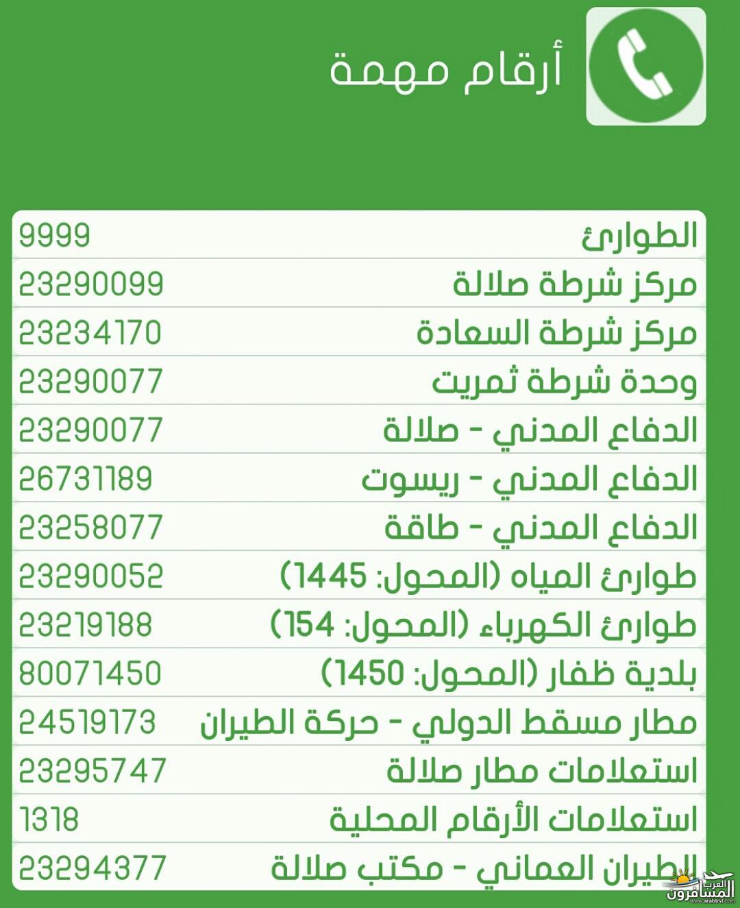 685283 المسافرون العرب الاجواء الخريفية لعمان