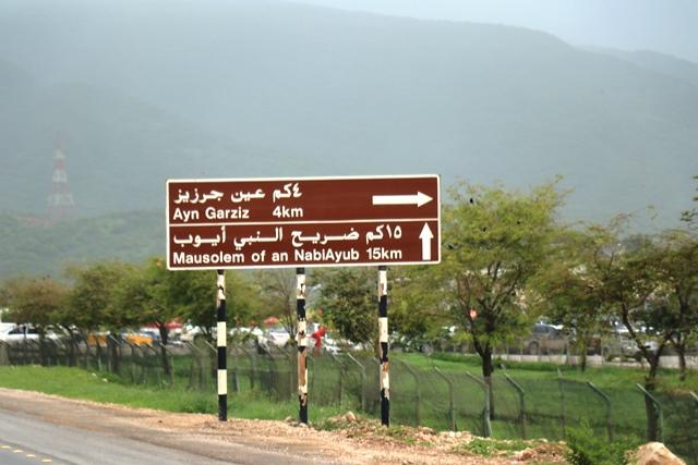 685369 المسافرون العرب زيارة صلالة