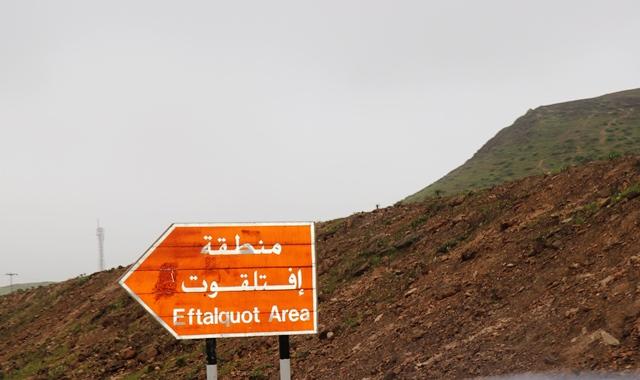 685371 المسافرون العرب زيارة صلالة