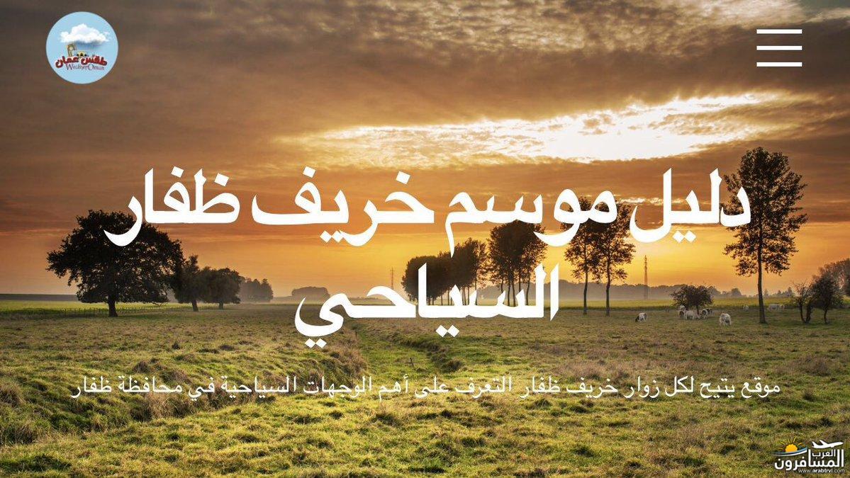 685484 المسافرون العرب خريف ظفار