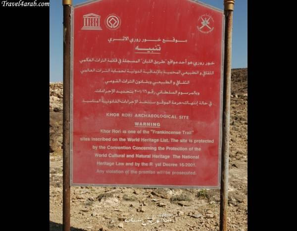 صورة علم و شعار سـلـطـنــة عـمــان 685775 المسافرون العرب