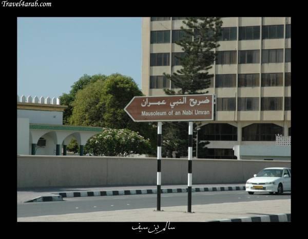 صورة علم و شعار سـلـطـنــة عـمــان 685818 المسافرون العرب