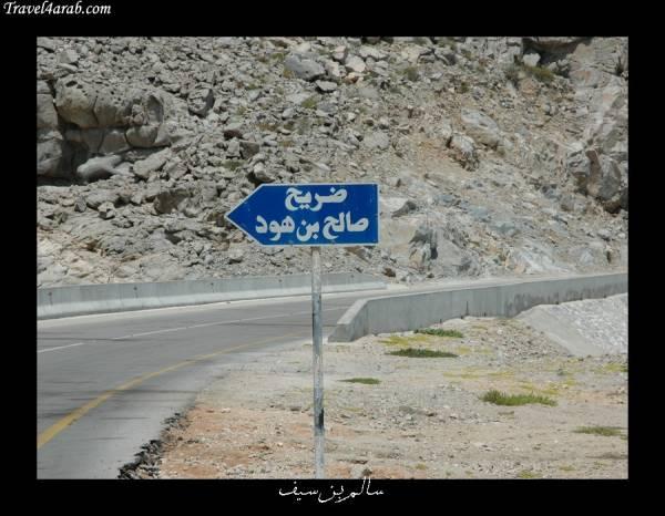 صورة علم و شعار سـلـطـنــة عـمــان 685823 المسافرون العرب