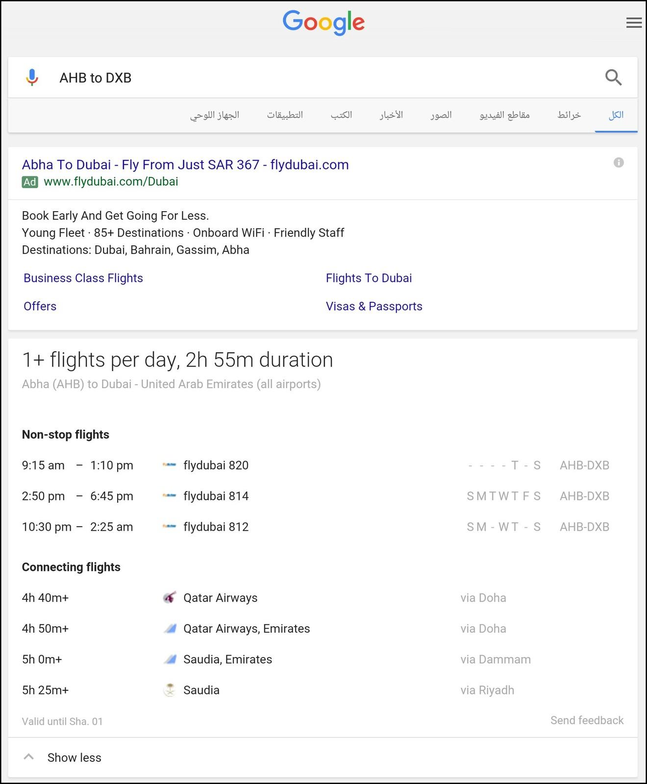 جوجل تمتلك محرك البحث الأول على الإنترنت 687381 المسافرون العرب