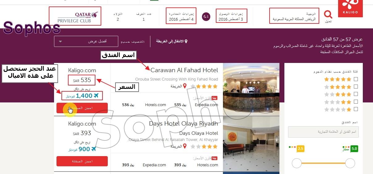 687388 المسافرون العرب موقع كالي جو kaligo