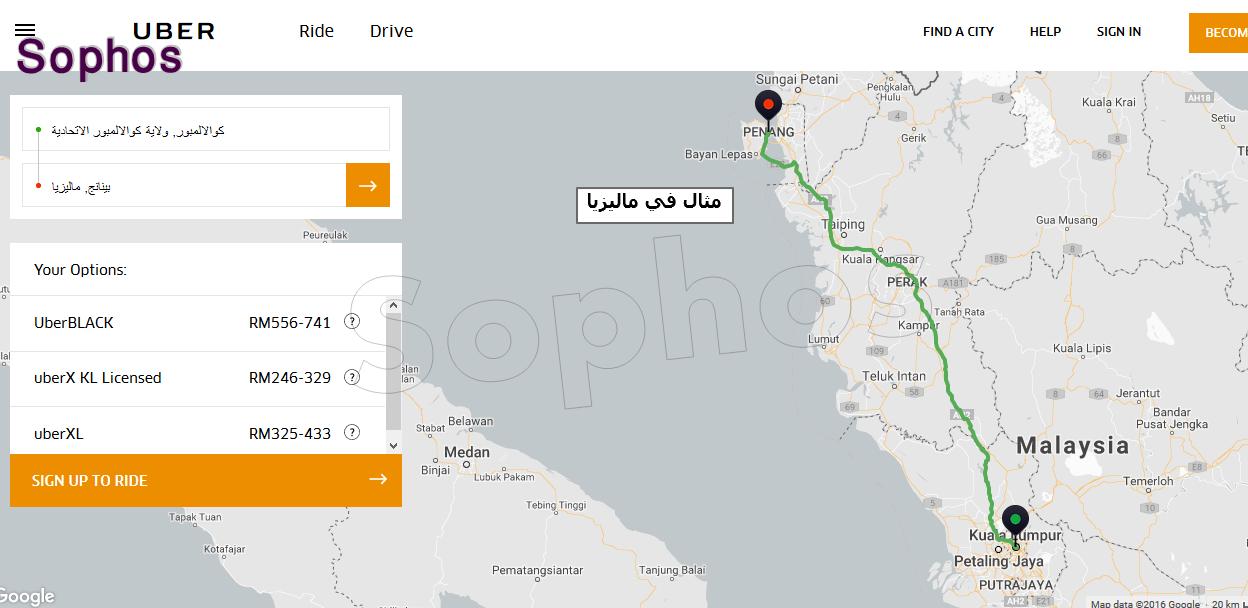 خدمة التاكسي ومعرفة السعر التقريبي 687629 المسافرون العرب