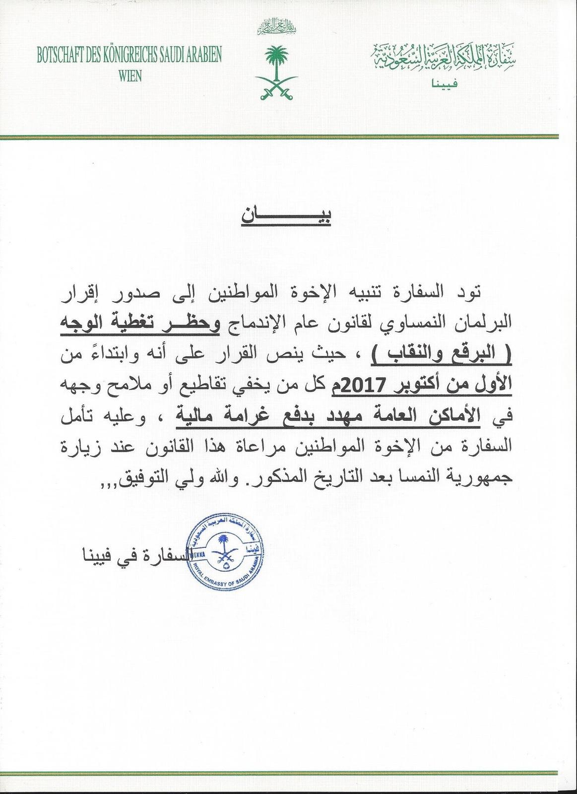 صدور قرار حظر النقاب في النمسا 687632 المسافرون العرب