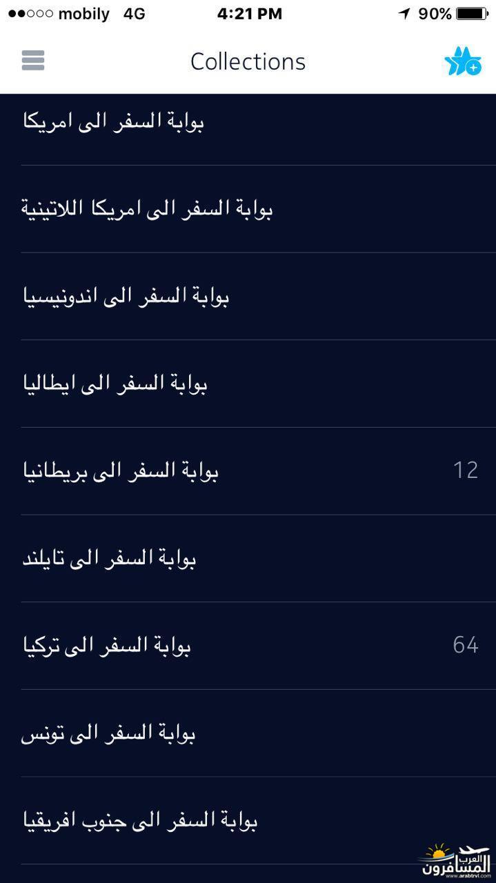 arabtrvl1468880917491.jpg