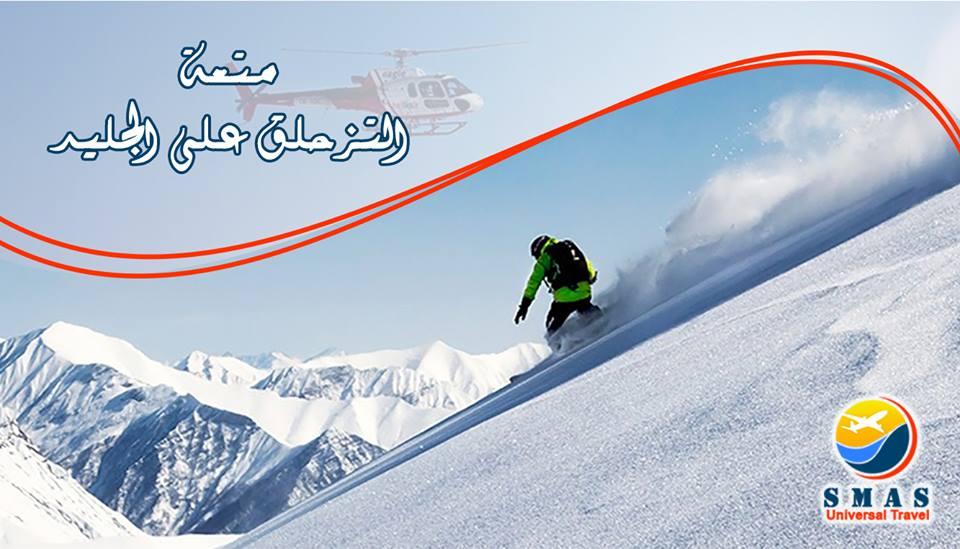 687834 المسافرون العرب حان وقت المتعة في أجمل منتجعات الجليد في دولة جورجيا...