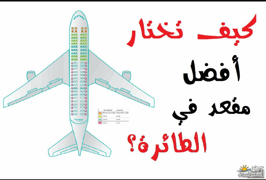 688157 المسافرون العرب أفضل مقعد في الطائرة