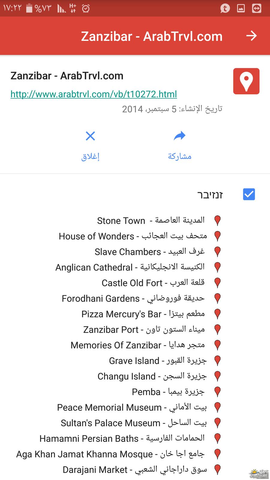 690848 المسافرون العرب جزيرة زنـجـبـار